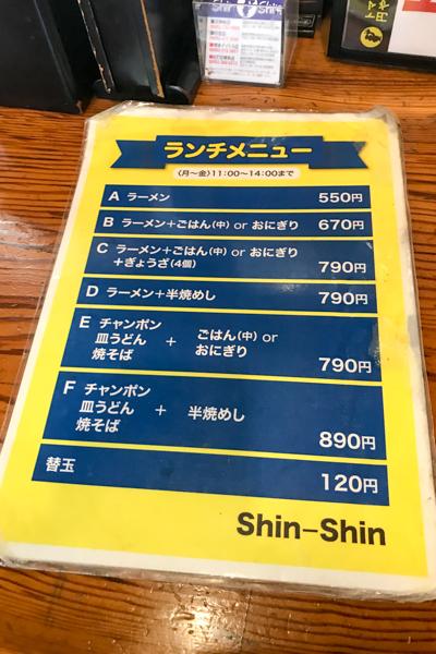 ランチメニュー@博多らーめんShinShin