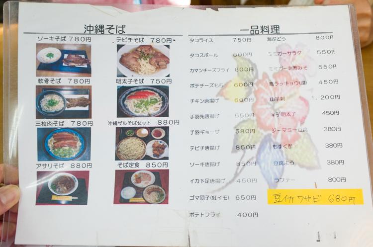 メニュー@なかま食堂-1