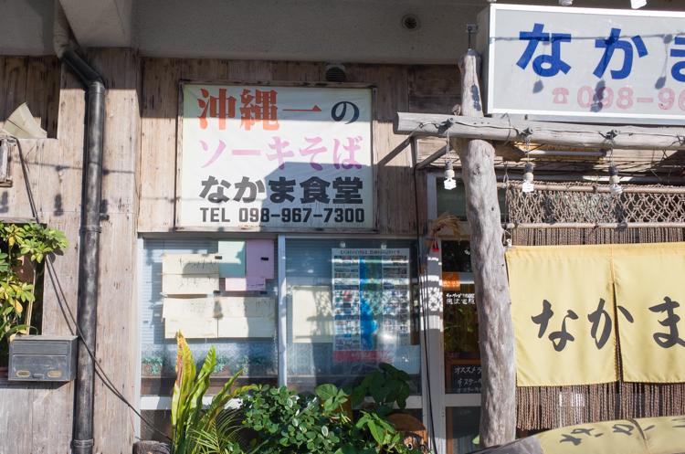 外観@なかま食堂-2