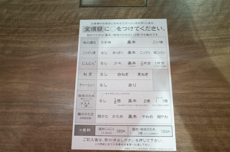 オーダーシート@一蘭福岡空港店-1