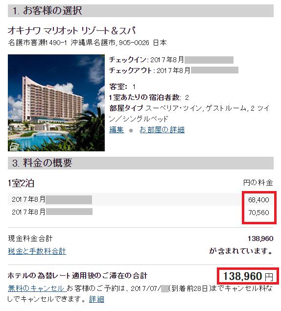 宿泊料金@オキナワマリオットリゾート&スパ