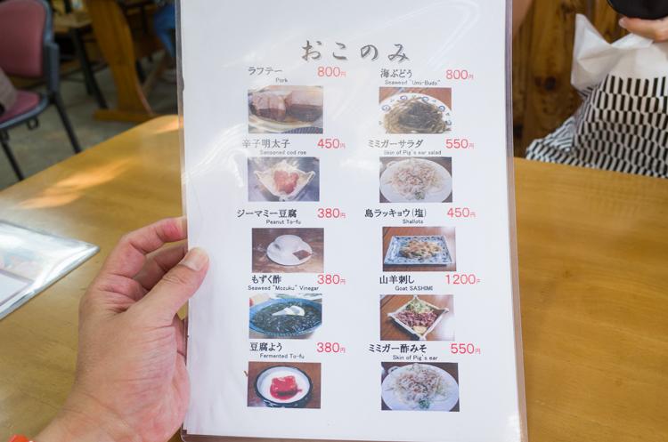 メニュー@なかま食堂-2