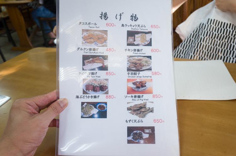 メニュー@なかま食堂-3