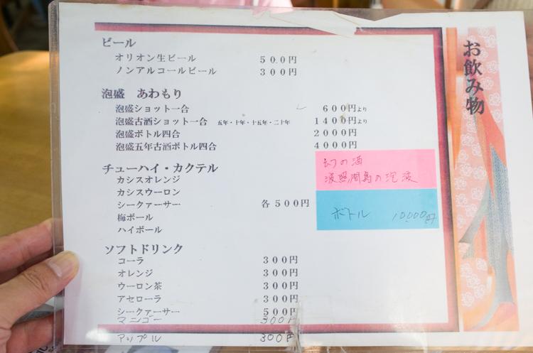 メニュー@なかま食堂-4
