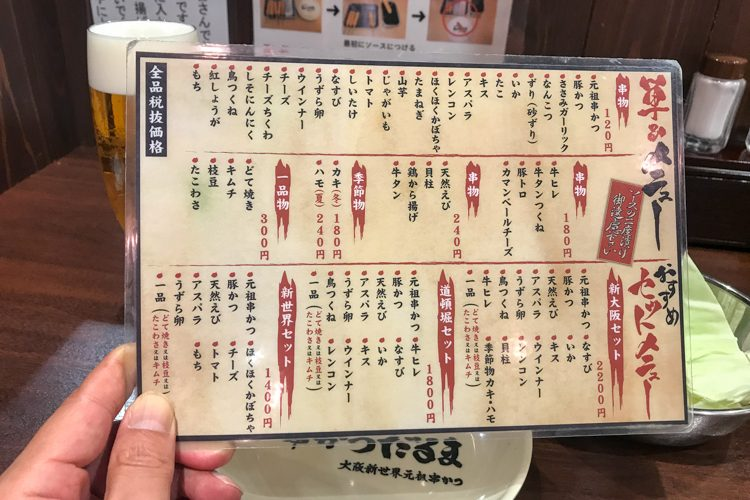 メニュー@串かつだるまアルデ新大阪店