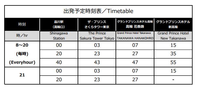 無料シャトルバス時刻表@ザ・プリンスさくらタワー東京