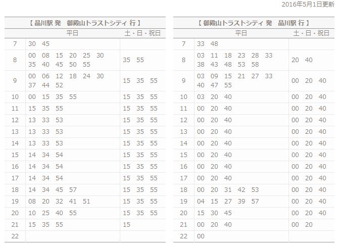 無料送迎バスの時刻表@東京マリオットホテル
