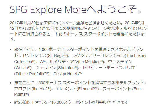 SPG Explore Moreキャンペーン