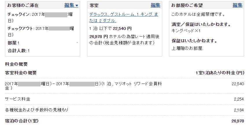 予約詳細@ザ・プリンスさくらタワー-1
