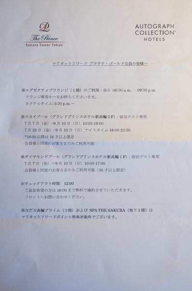 エリート会員特典@ザ・プリンスさくらタワー東京