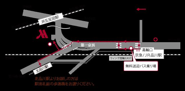 品川駅から東京マリオットホテルへの行き方