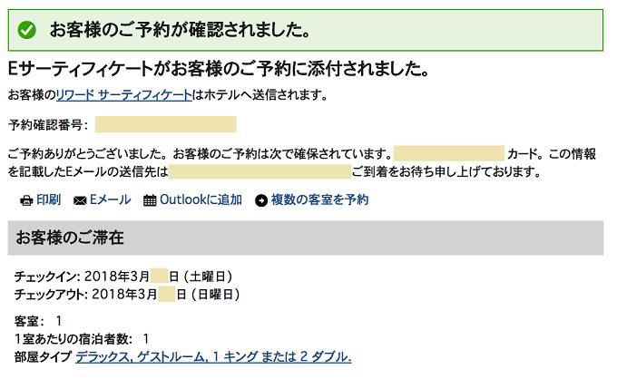 Eサーティフィケート予約方法-4