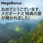 2017 Fall MegaBonus(追加オファー)-2