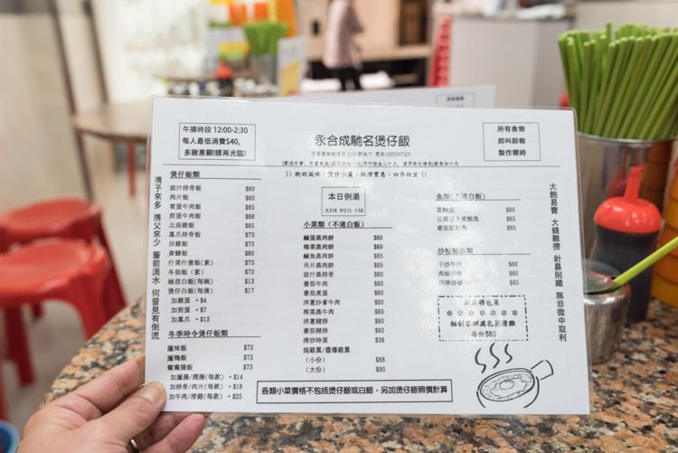 メニュー@永合成馳名煲仔飯-1
