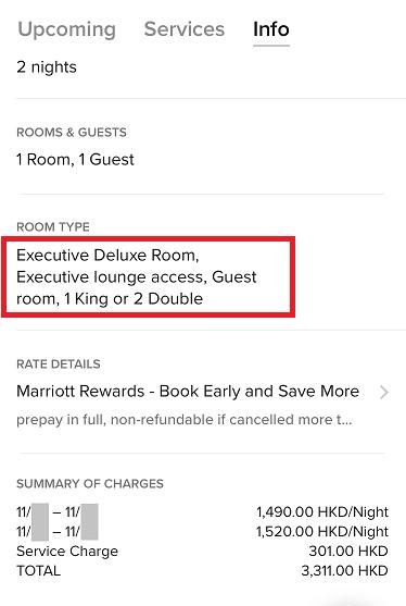 予約内容@香港スカイシティマリオットホテル
