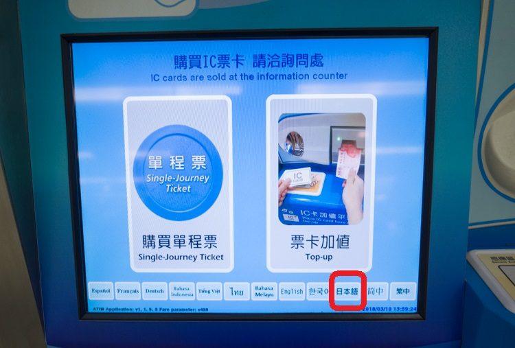 券売機@台北捷運(MRT)-3